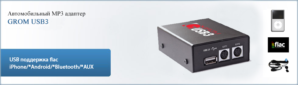 1 Эмулятор чейнджера GROM USB3