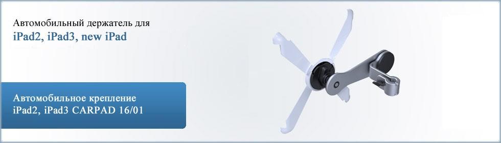 5. Автомобильное крепление iPad2, iPad3 CARPAD 16/01